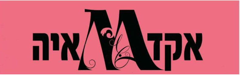 מאיה פרץ – אקדמאיה טיפולי קוסמטיקה ויופי קורסים מקצועיים