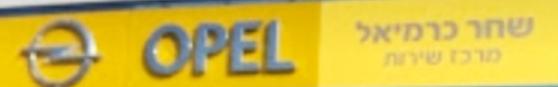 מרכז שירות שחר opel כרמיאל