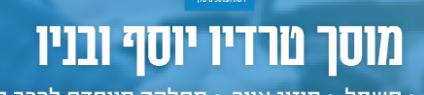 מוסך טרדיו יוסף ובניו