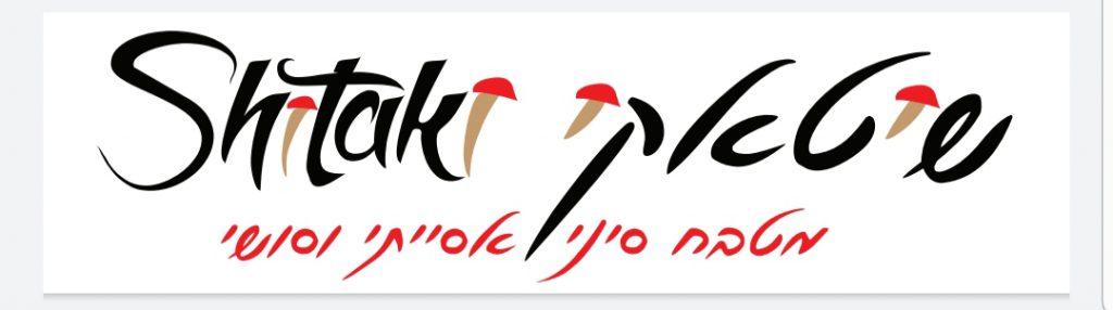 מסעדת שיטאקי