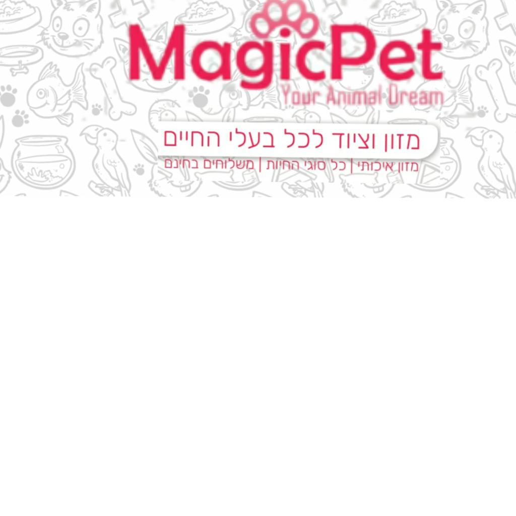 Magic pet מזון וציוד לבעלי חיים