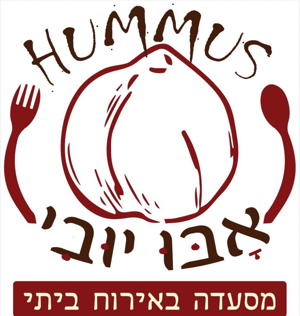 חומוס אבו יובי