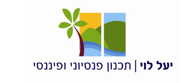 יעל לוי ,סוכנות ביטוח -תכנון פנסיוני ופיננסי